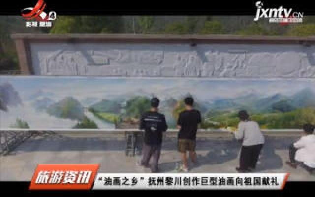 """""""油画之乡""""抚州黎川创作巨型油画向祖国献礼"""