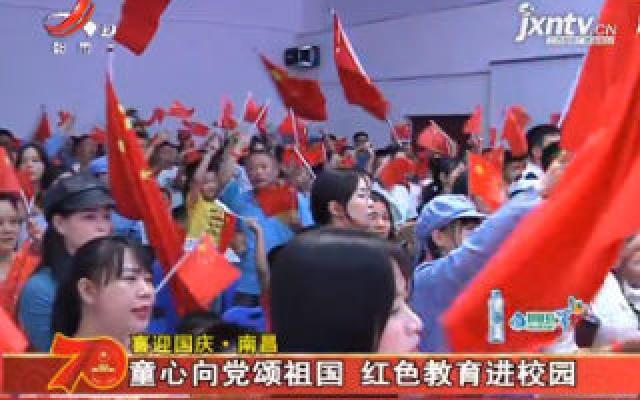 喜迎国庆·南昌:童心向党颂祖国 红色教育进校园