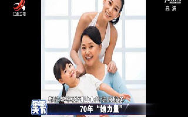 """70年女性""""她力量"""" 顶起中国半边天"""