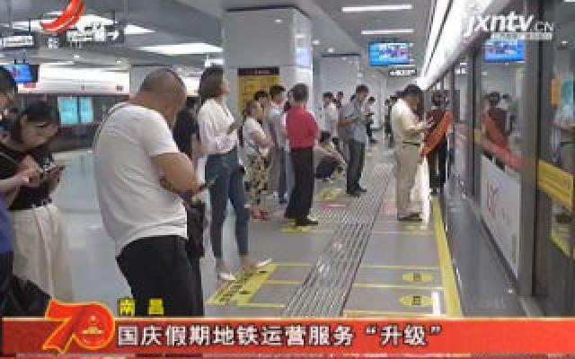 """南昌:国庆假期地铁运营服务""""升级"""""""