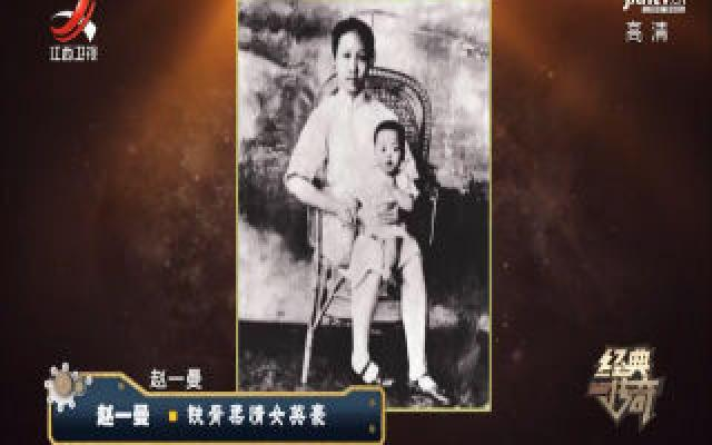 经典传奇20190930 赵一曼——铁骨柔情女英豪