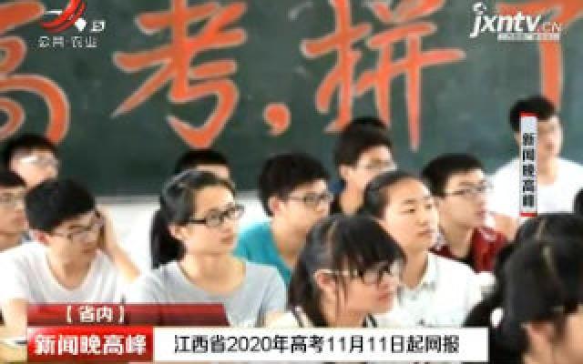 江西省2020年高考11月11日起网报