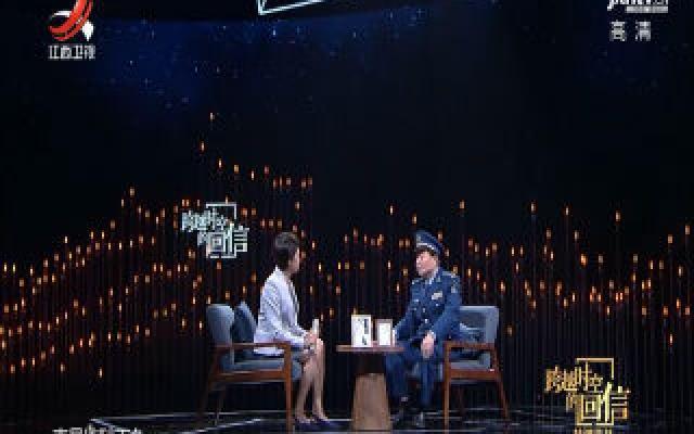 """《跨越时空的回信》特别节目——致敬""""可爱的中国"""""""