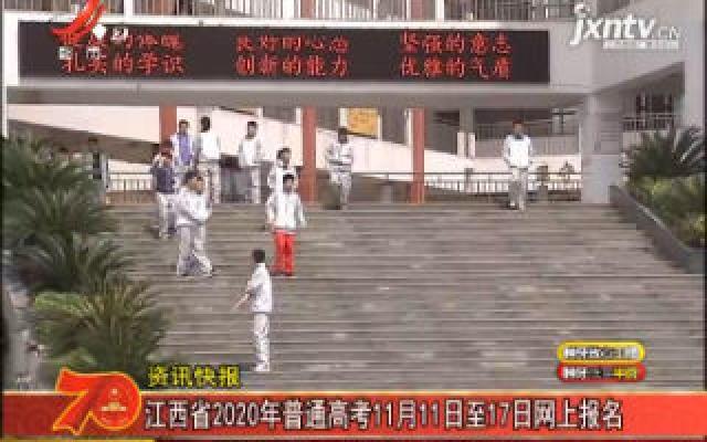 江西省2020年普通高考11月11日至17日网上报名