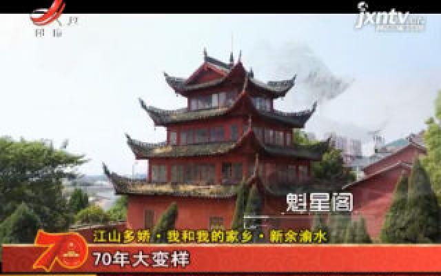 【江山多娇·我和我的家乡】新余渝水:70年大变样