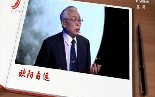 社会传真20191003 【我爱你中国】欧阳自远:国家的需要 就是我的选择
