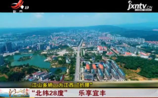 """【江山多娇·为江西折腰】""""北纬28度"""" 乐享宜丰"""
