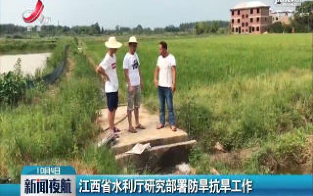 江西省水利厅研究部署防旱抗旱工作