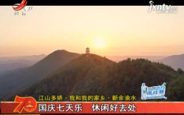 【江山多娇·我和我的家乡】新余渝水:国庆七天乐 休闲好去处