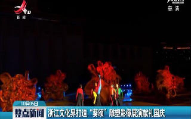 """浙江文化界打造""""葵颂""""雕塑影像展演献礼国庆"""