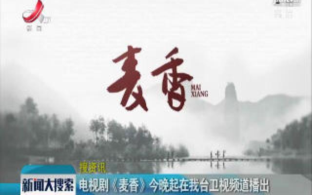 电视剧《麦香》10月5日晚起在我台卫视频道播出