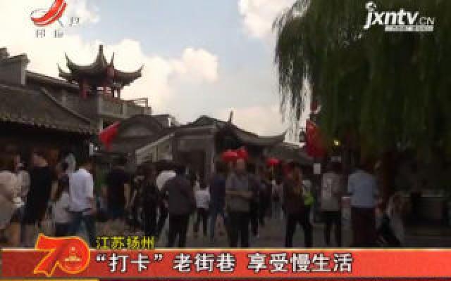 """江苏扬州:""""打卡""""老街巷 享受慢生活"""