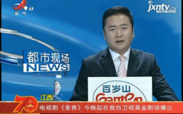 江西:电视剧《麦香》10月5日起在我台卫视黄金剧场播出