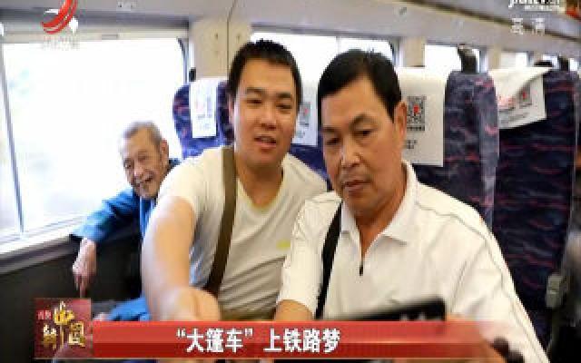 """社会传真20191007 【礼赞新中国】""""大篷车""""上铁路梦"""