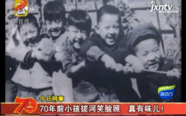 辽宁沈阳:70年前小孩拔河笑脸照 真有味儿