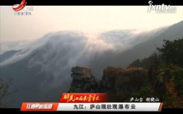 【醉美江西来赏秋】九江:庐山现壮观瀑布云