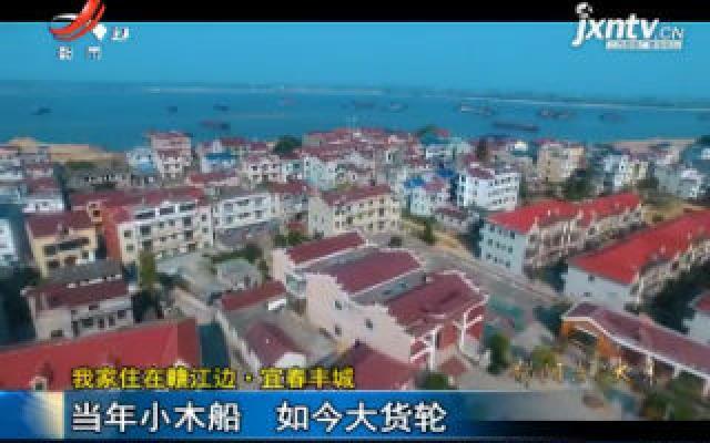 【我家住在赣江边·宜春丰城】当年小木船 如今大货轮