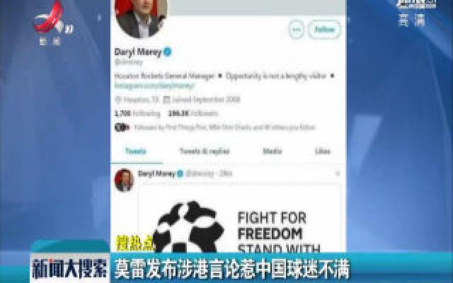 莫雷发布涉港言论惹中国球迷不满