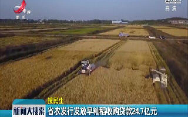 江西省农发行发放早籼稻收购贷款24.7亿元