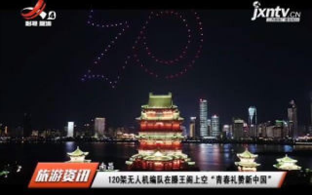 """南昌:120架无人机编队在滕王阁上空""""青春礼赞新中国"""""""