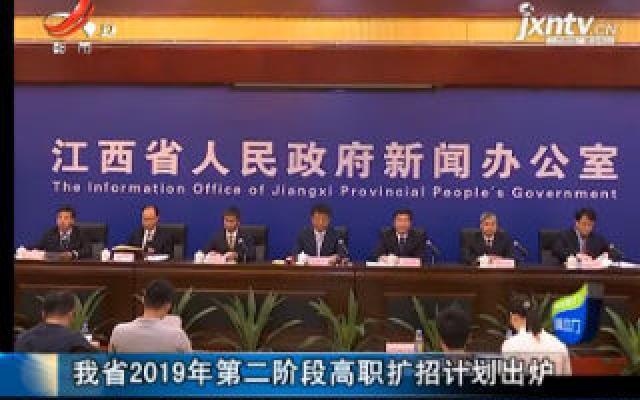 江西省2019年第二阶段高职扩招计划出炉