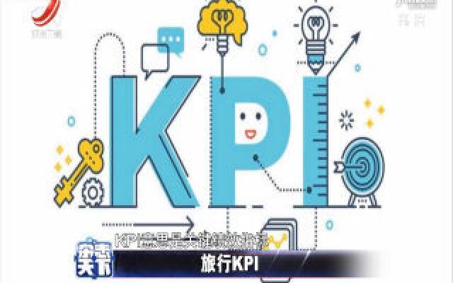 旅行KPI引热议 别让旅行成了加班