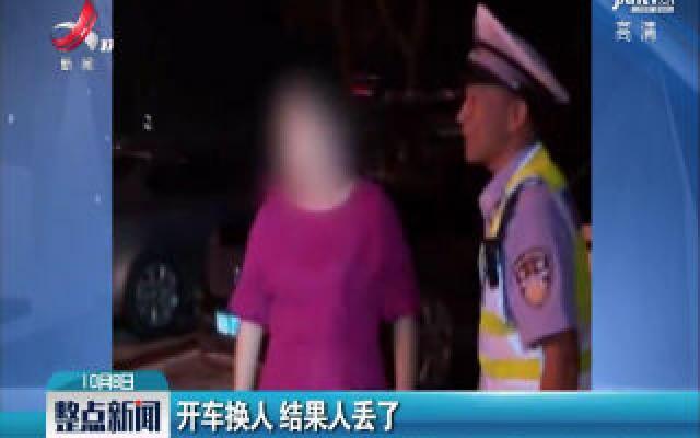 广东:开车换人 结果人丢了