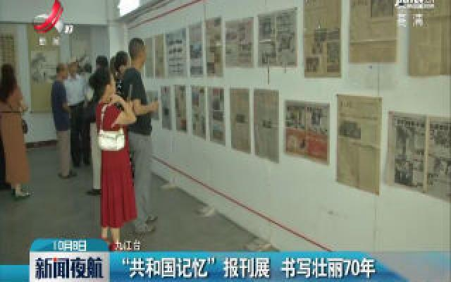 """九江:""""共和国记忆""""报刊展 书写壮丽70年"""