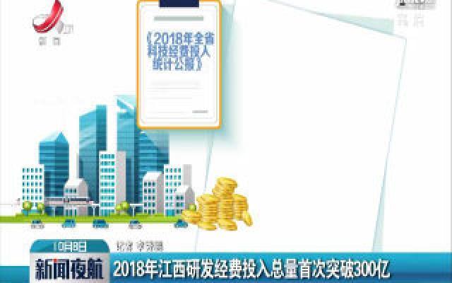2018年江西研发经费投入总量首次突破300亿