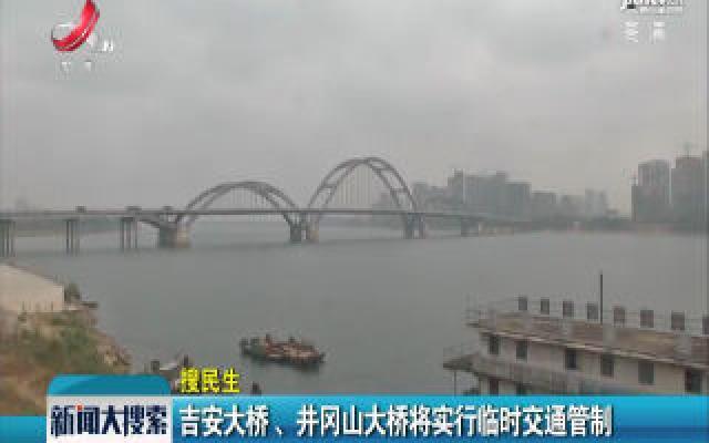 吉安大桥、井冈山大桥将实行临时交通管制