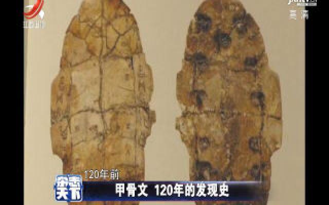 甲骨文 120年的发现史