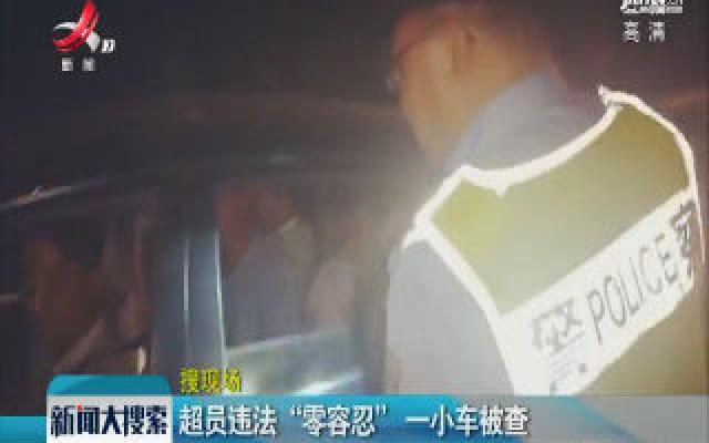 """沪昆高速:超员违法""""零容忍"""" 一小车被查"""