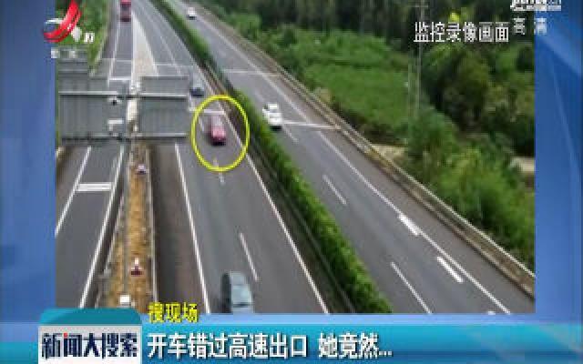 浙江金华:开车错过高速出口 她竟然…