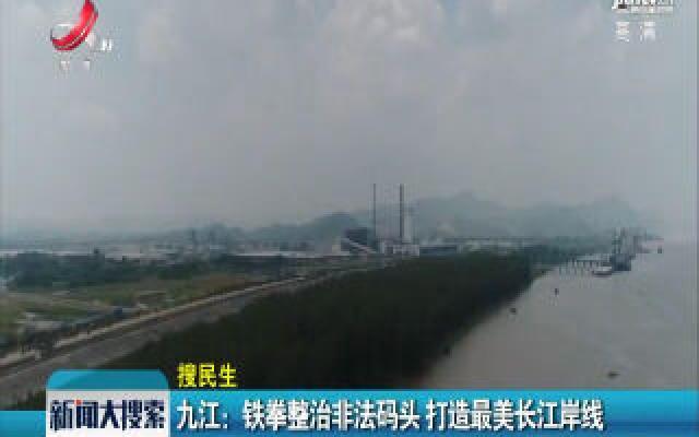 九江:铁拳整治非法码头 打造最美长江岸线