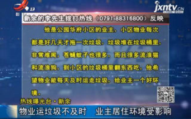 【热线曝光台】新余:物业运垃圾不及时 业主居住环境受影响