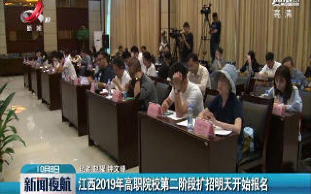江西2019年高职院校第二阶段扩招10月9日开始报名