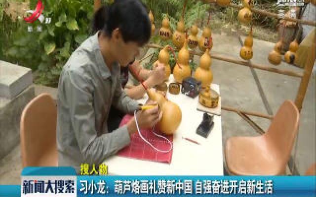 新余·习小龙:葫芦烙画礼赞新中国 自强奋进开启新生活