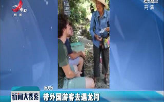 广西:75岁奶奶自学十国语言当导游 带外国游客玩转景点