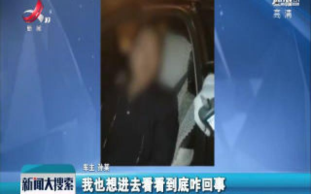 哈尔滨:为陪朋友刑拘 他酒驾投案