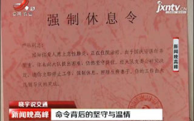 【晓宇说交通】南昌:命令背后的坚守与温情