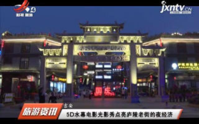 吉安:5D水幕电影光影秀点亮庐陵老街的夜经济
