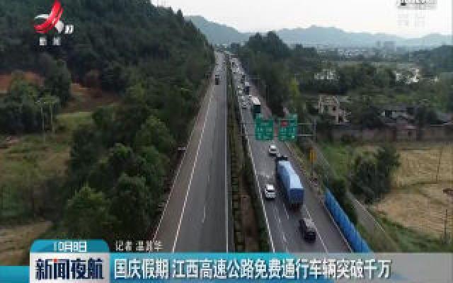 国庆假期 江西高速公路免费通行车辆突破千万