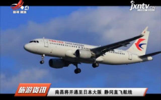 南昌将开通至日本大阪 静冈直飞航线