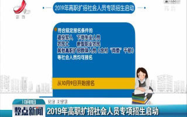 江西:2019年高职扩招社会人员专项招生启动