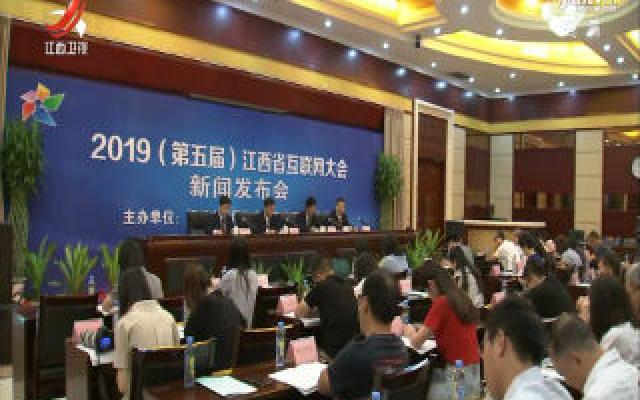 第五届江西省互联网大会将在抚州举行