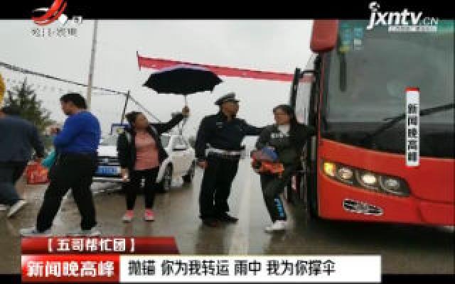 【五哥帮忙团】山西:抛锚你为我转运 雨中我为你撑伞