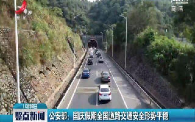 公安部:国庆假期全国道路交通安全形势平稳