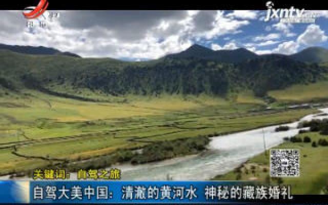 【关键词:自驾之旅】自驾大美中国:清澈的黄河水 神秘的藏族婚礼