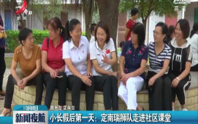 赣州定南·小长假后第一天:定南瑞狮队走进社区课堂