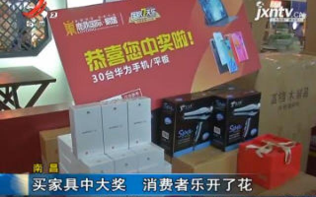 南昌:买家具中大奖 消费者乐开了花